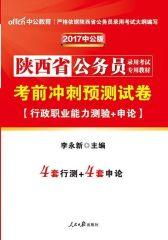中公版·2017陕西省公务员录用考试专用教材:考前冲刺预测试卷