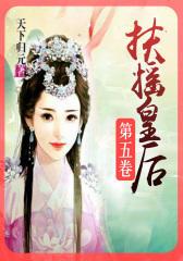 扶摇皇后(第五卷)