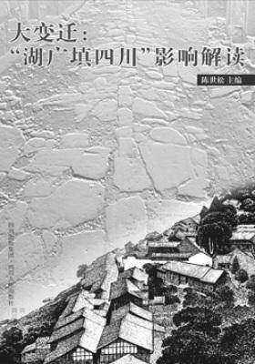 """大变迁:""""湖广填四川""""影响解读(仅适用PC阅读)"""