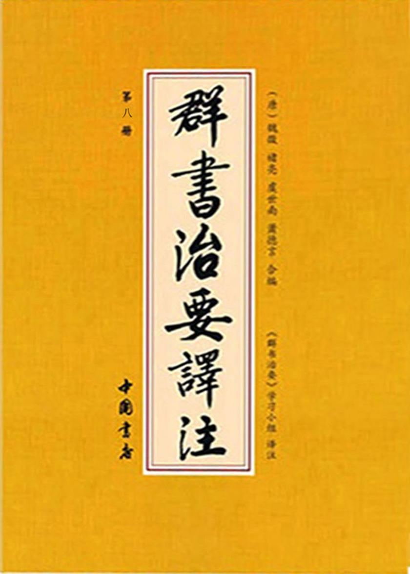 群书治要译注(全注全译 简体版 第八册)(仅适用PC阅读)