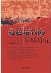 红色后代的苏联印记(试读本)