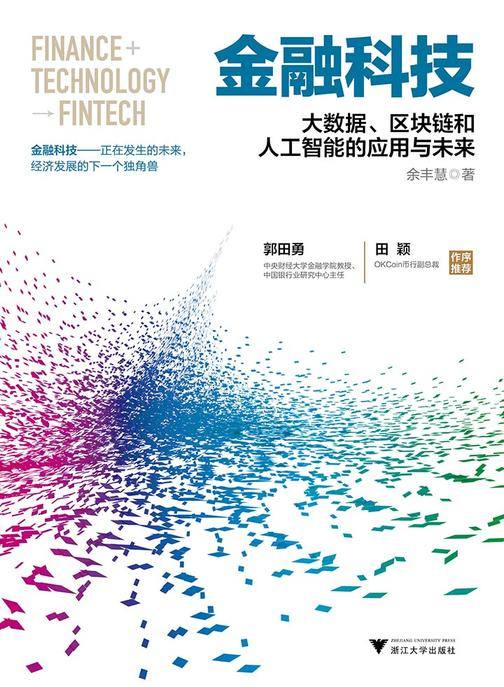 金融科技:大数据、区块链和人工智能的应用与未来