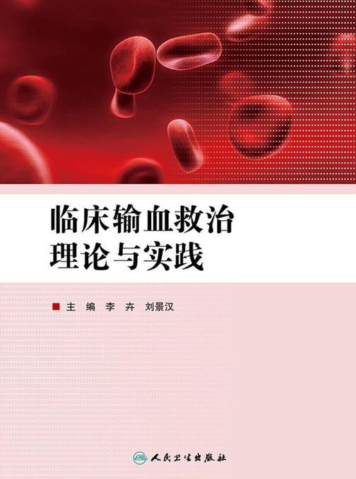 临床输血救治理论与实践