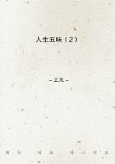 人生五味(2)