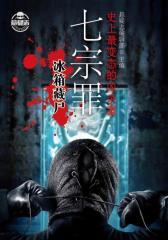 七宗罪1:冰箱藏尸(文字版)
