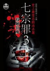 七宗罪3:肢解狂魔(文字版)
