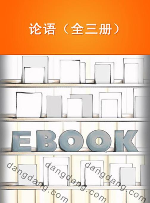 论语(全三册)