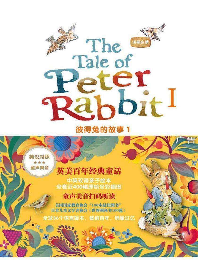 语感启蒙·彼得兔的故事1