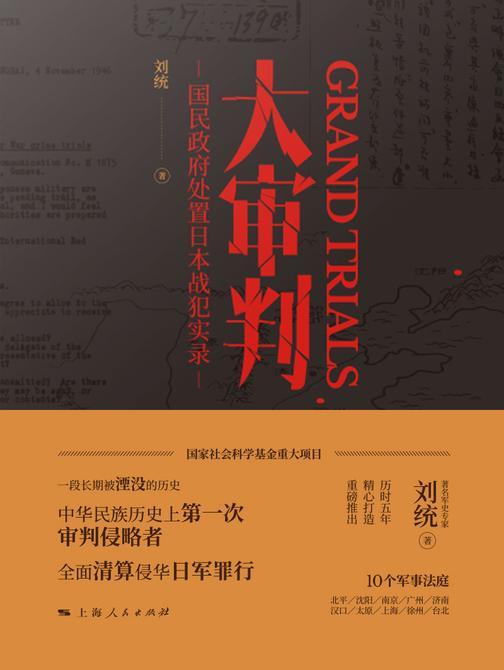 大审判——国民政府处置日本战犯实录
