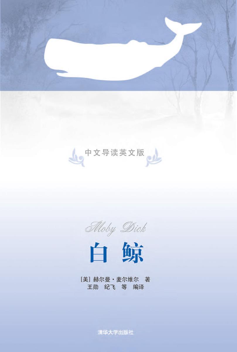 白鲸(中文导读英文版)(仅适用PC阅读)