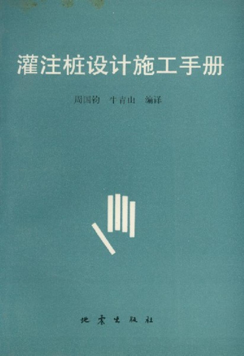 灌注桩设计施工手册(仅适用PC阅读)