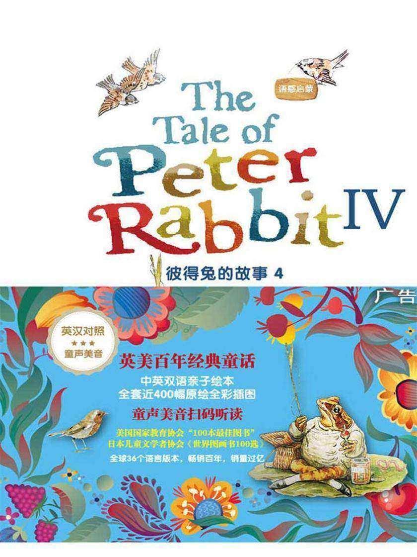 语感启蒙·彼得兔的故事4