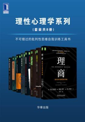 理性心理学系列(套装共8册)