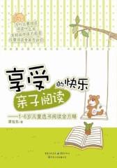 享受亲子阅读的快乐——1-6岁儿童选书阅读全方略