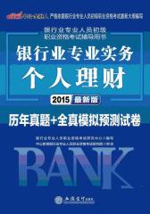 中公2015银行业专业人员初级职业资格考试辅导用书:银行业专业实务个人理财历年真题+全真模拟预测试卷