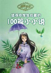 盛世华章(第三辑)--值得中学生珍藏的100篇小小说