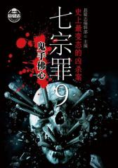 七宗罪9:鬼手佛心(文字版)