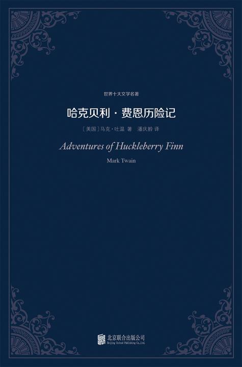 哈克贝利·费恩历险记(世界十大文学名著)