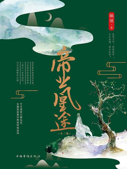 帝业凰途(全三册)