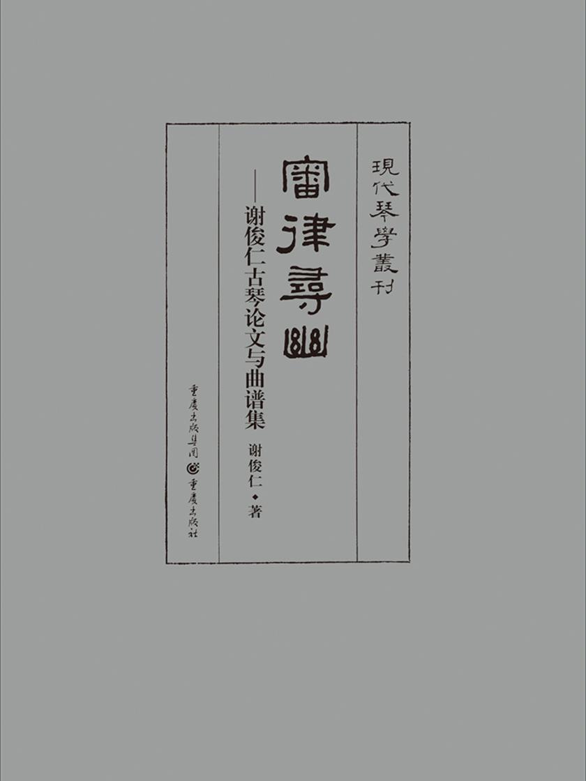 审律寻幽——谢俊仁古琴论文与曲谱集