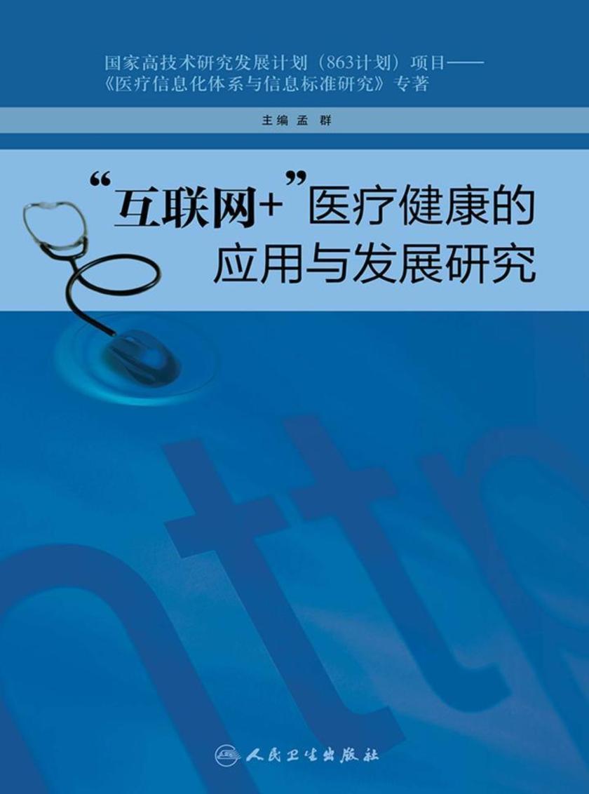 """""""互联网+""""医疗健康的应用与发展研究"""