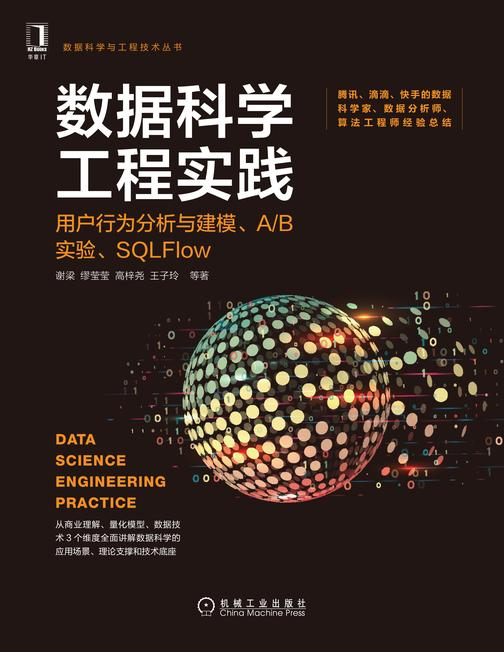 数据科学工程实践:用户行为分析与建模、A/B实验、SQLFlow