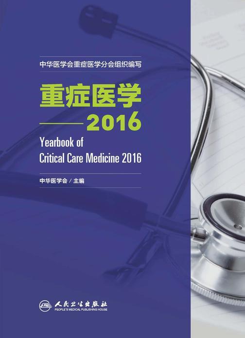 重症医学—2016