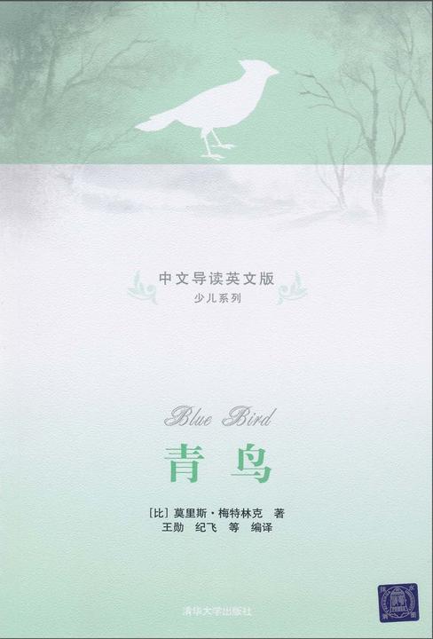 青鸟(中文导读英文版)