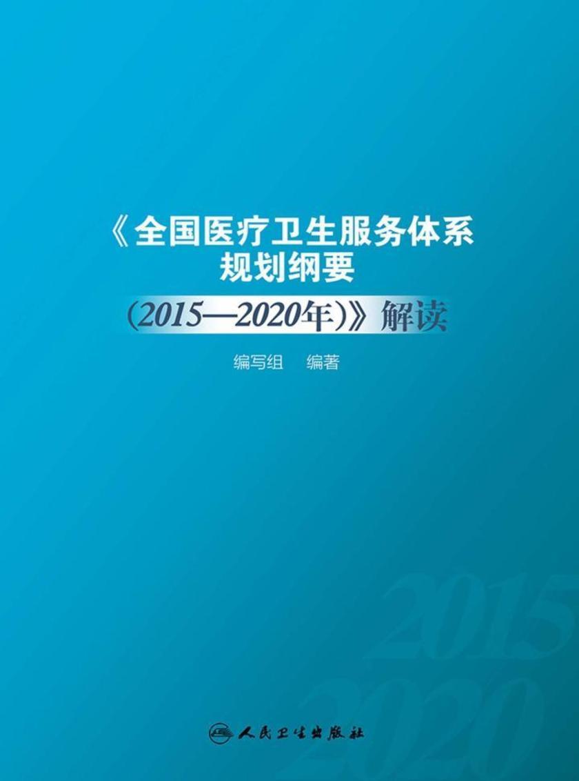 全国医疗卫生服务体系规划纲要(2015-2020年)解读