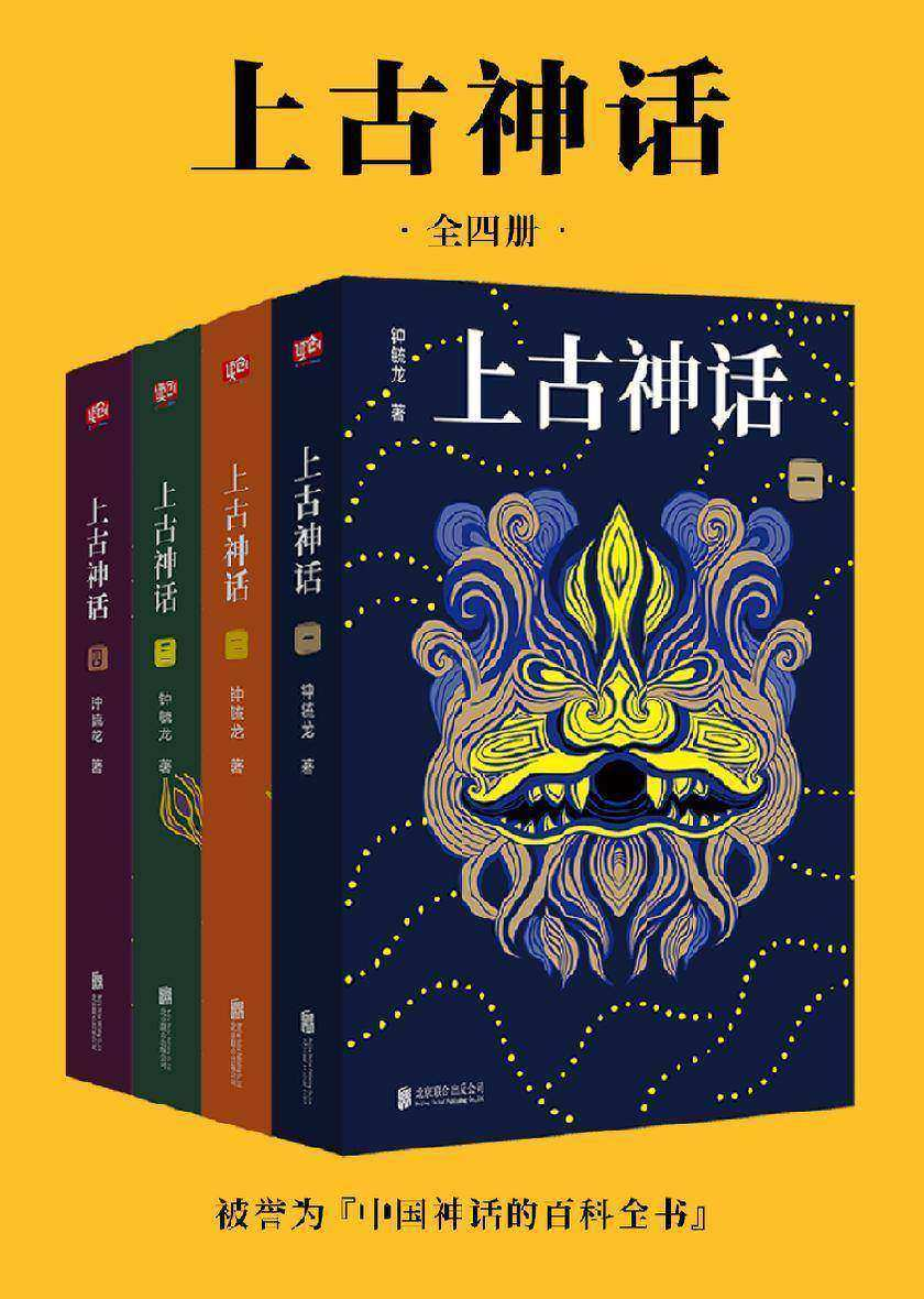 上古神话:全四册