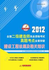 2012全国二级建造师执业资格考试真题考点全面突破:建设工程法规及相关知识(试读本)