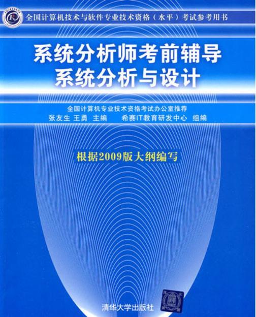 系统分析师考前辅导——系统分析与设计(仅适用PC阅读)