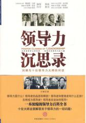 领导力沉思录——刘澜与领导力大师的对话(试读本)