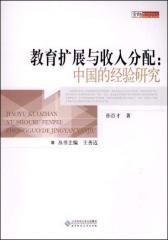 教育扩展与收入分配——中国的经验研究(仅适用PC阅读)
