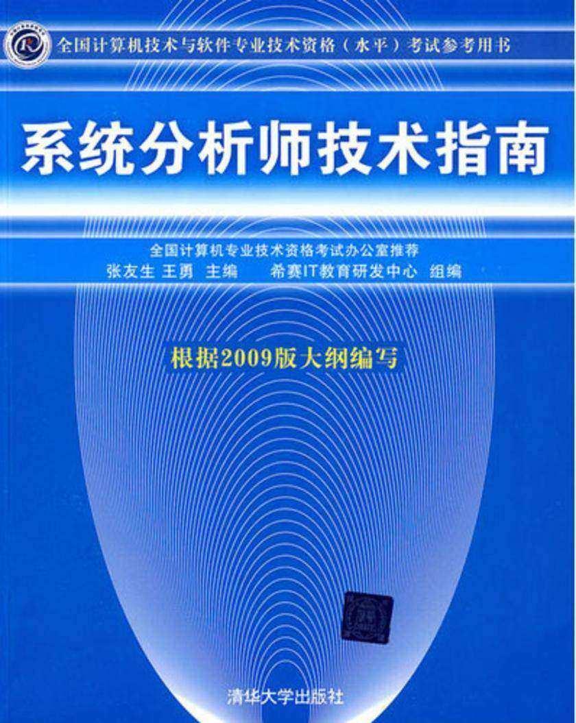系统分析师技术指南(仅适用PC阅读)