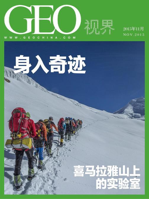 喜马拉雅山上的实验室——GEO视界(总第007期)
