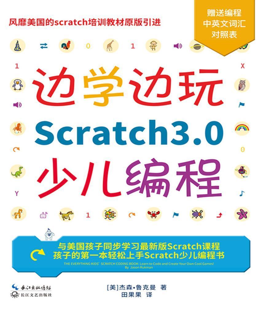 边学边玩Scratch3.0少儿编程(美国权威Scratch培训机构教材原版引进)