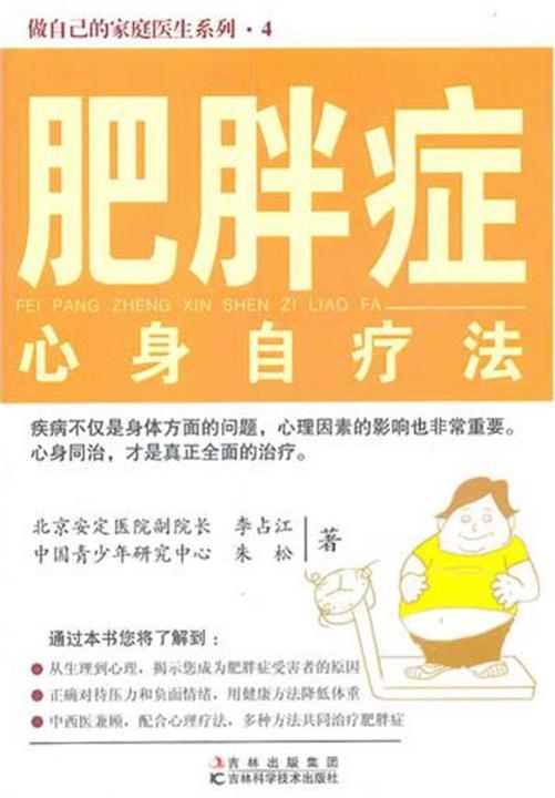 肥胖症心身自疗法(仅适用PC阅读)