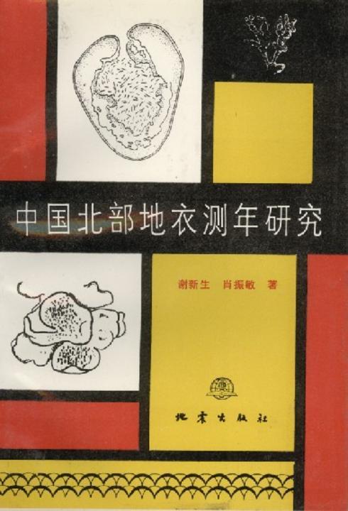 中国北部地衣测年研究