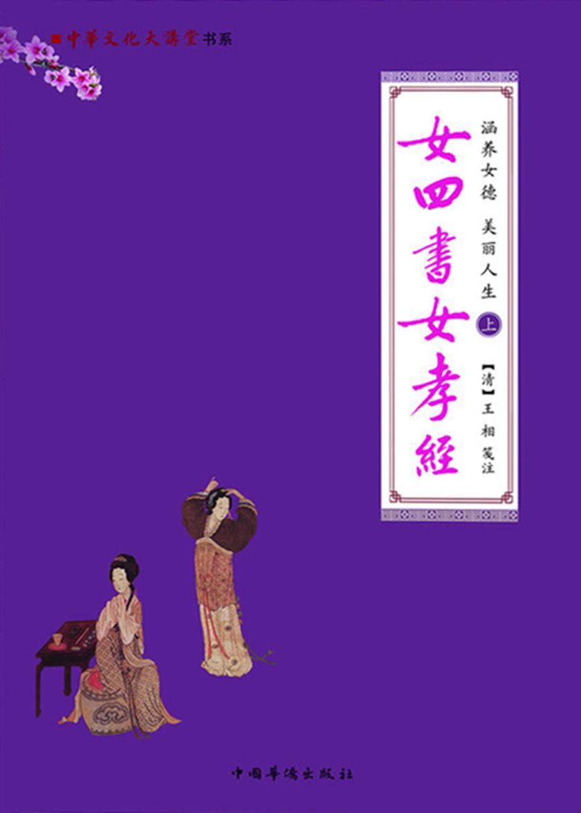 涵养女德  美丽人生:女四书·女孝经.上
