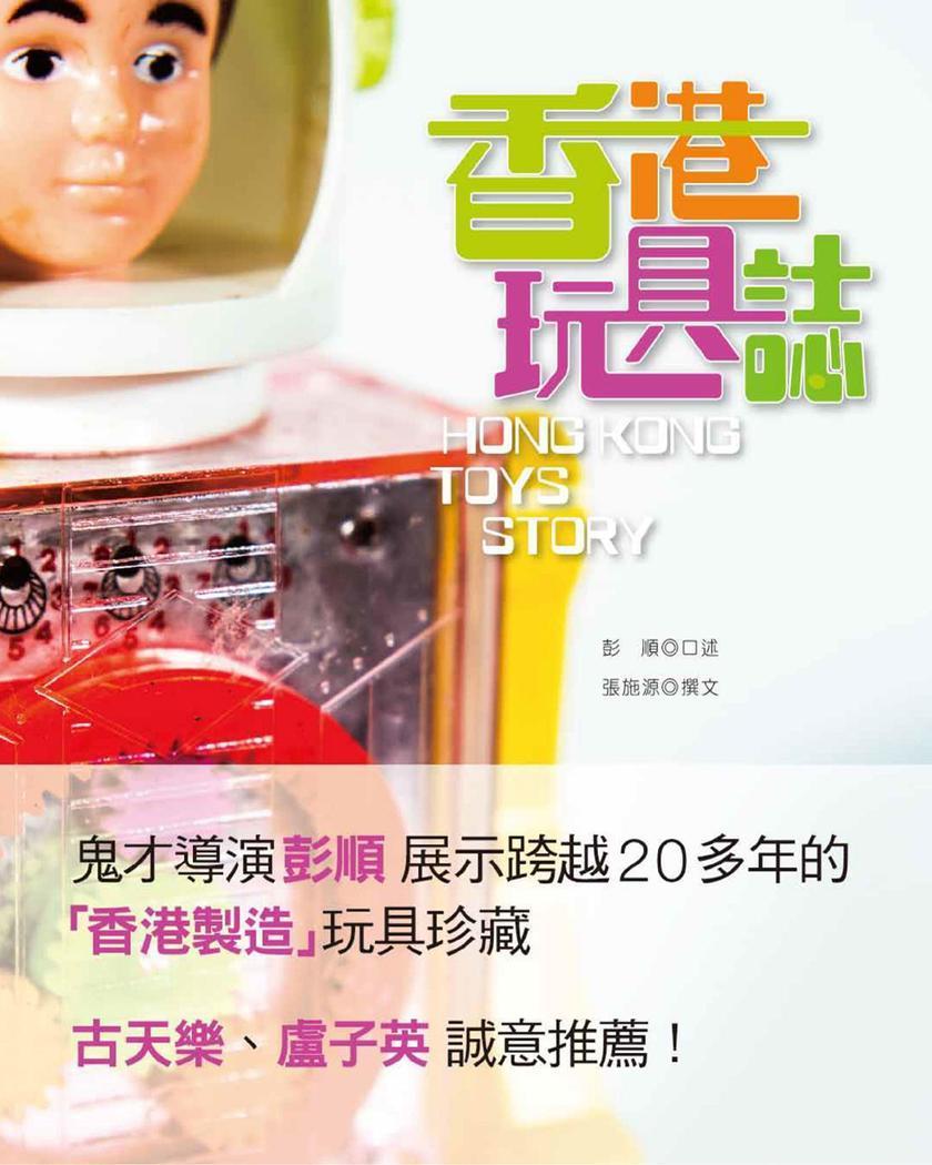 香港玩具誌(仅适用PC阅读)