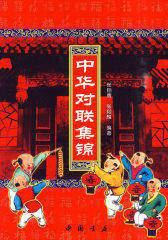 中华对联集锦(试读本)