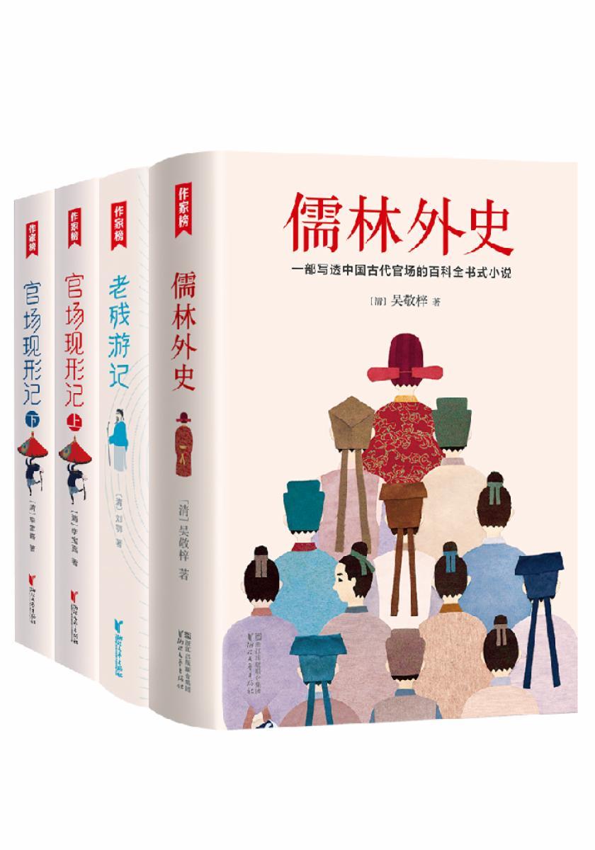 【官场见闻】官场现形记+老残游记+儒林外史(作家榜经典)