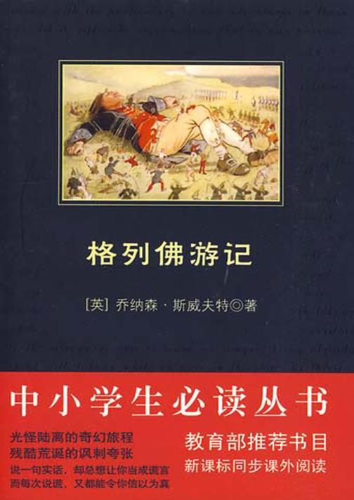 中小学生丛书:格列佛游记