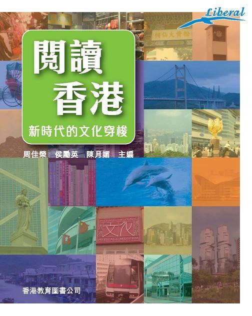 閱讀香港──新時代的文化穿梭(仅适用PC阅读)