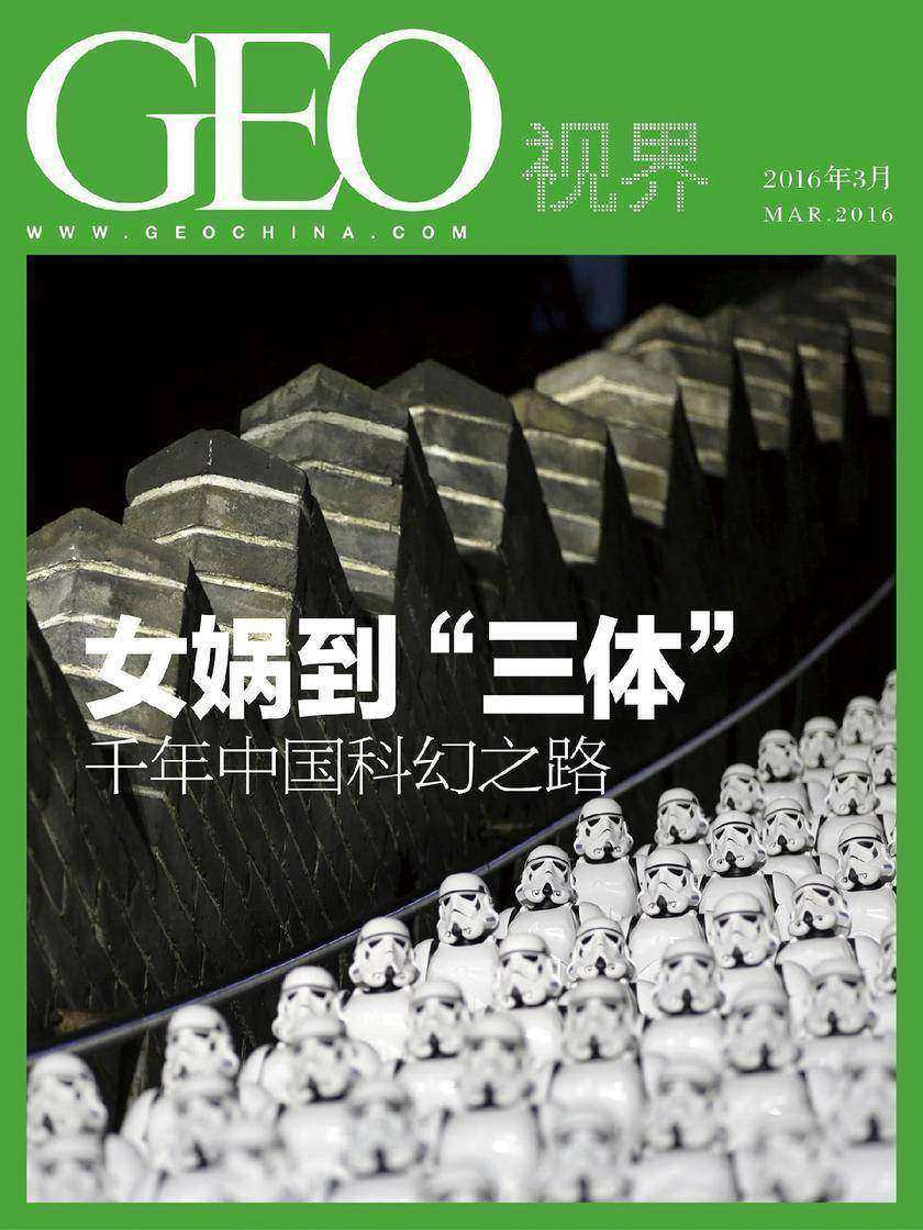 """女娲到""""三体""""——千年中国科幻之路(总第010期)"""