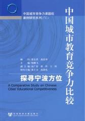 中国城市教育竞争力比较:探寻宁波方位