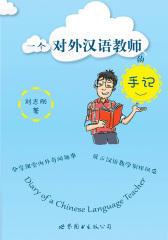 一个对外汉语教师的手记