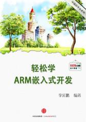 轻松学:ARM嵌入式开发
