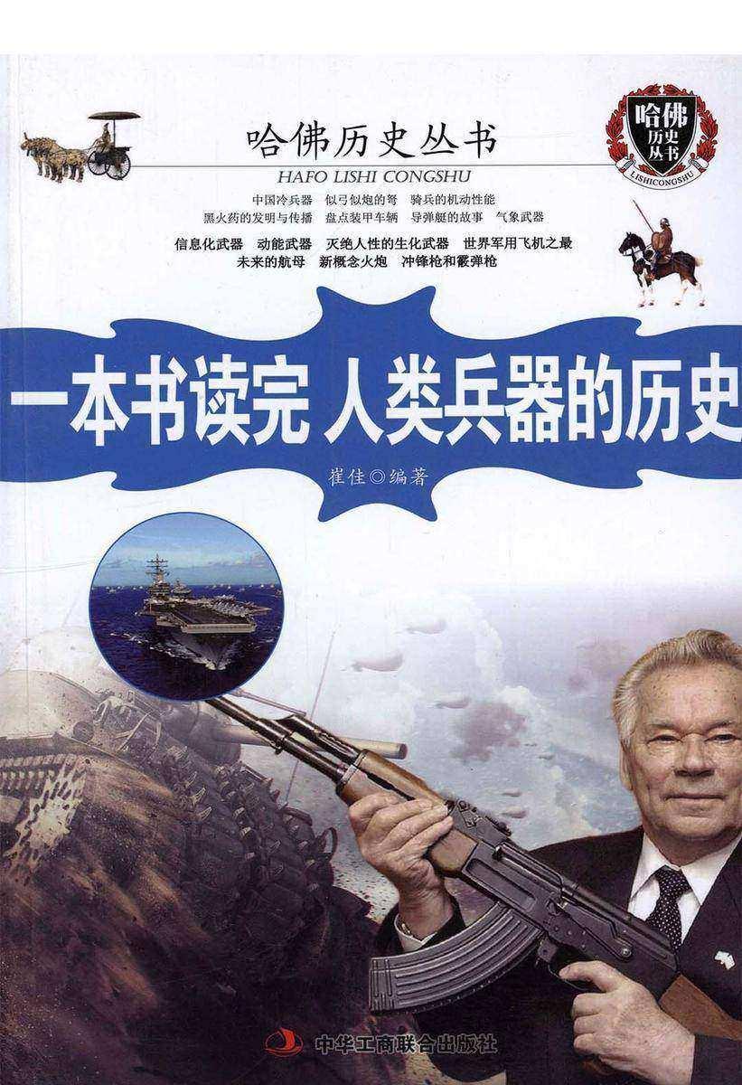 一本书读完人类兵器的历史